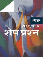 Upanyas Sheshprashan Sharatchandra
