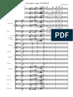 Увертюра к Опере Танкред - Full Score