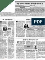 Jansatta Editorial 02.06.2109