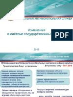 zakupki-2019