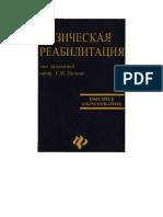 Popov S N Fizicheskaya Reabilitatsia Uchebnik Dlya Studentov Vuzov