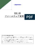 6d Firmwareupdate Jp