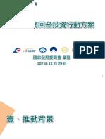 報二+國發會+簡報N.pdf