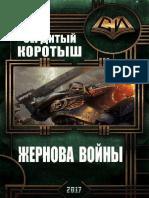 Zhiernova Voiny - Korotysh Sierdityi