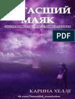 Poghasshii Maiak - Karina Khiellie