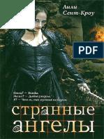 Strannyie Anghiely - Lilit Seintkrou