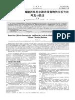 基于QBD的枸橼酸西地那非清洁残留物的分析方法开发与验证