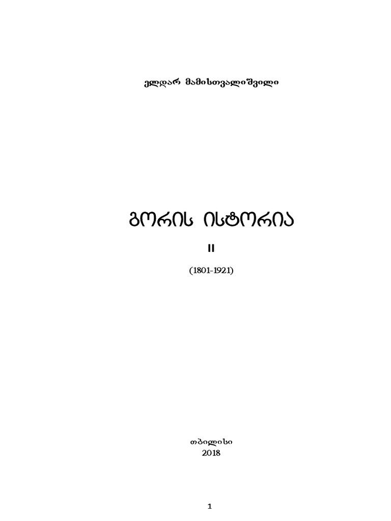 армянские маты и перевод