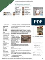 Схема подключение электросчетчика пошаговая фото инструкция.pdf