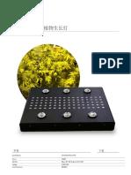 深圳最新ul Led 植物生长灯