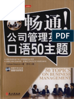 50 Topics on Business Management