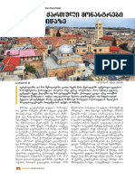 2015 - ხურცილავა ბესიკ - ყოფილი ქართული ეკლესია-მონასტრები წმინდა ქალაქში - ნაწილი II