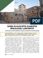 2017 - ხურცილავა ბესიკ - ერთი დაკარგული ქართული მონასტრის საიდუმლო