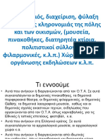 A6_POLITISTIKH_KLHRONOMIA
