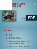 1080605-瀕臨絕種野生動物保育行動策略(立法院)