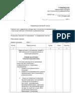 plan clinical résident
