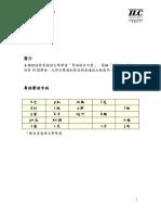 Cantonese initials