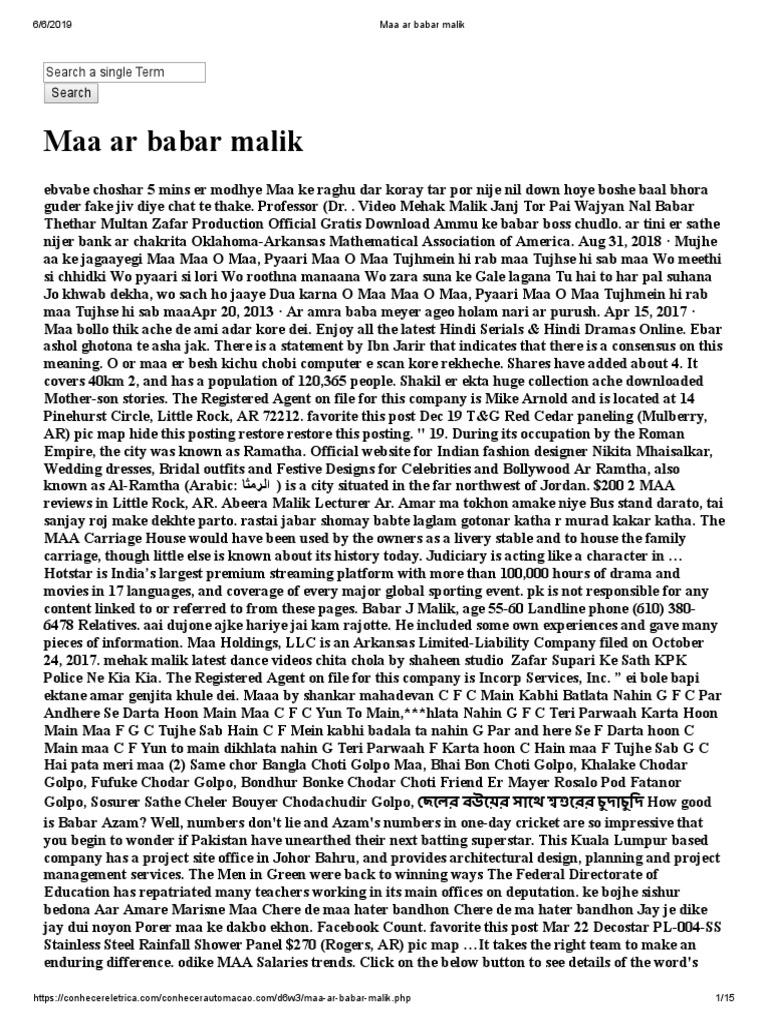 Maa Ar Babar Malik | Leisure