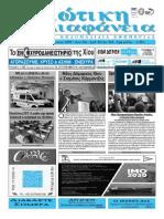 Κυκλοφορεί στα περίπτερα! Εφημερίδα Χιώτικη Διαφάνεια
