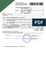 Счет на оплату № 166346 от 05.06.2019