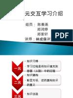M2-三元交互学习介绍