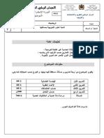 22RS examen national