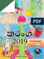 Tharanga 2019