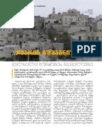 2016 - ხურცილავა ბესიკ - ჯვარის გუშაგნი (ნაწილი i)