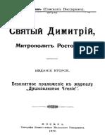 Еп. Виссарион (Нечаев). Св. Димитрий, Митр. Ростовский (1910)