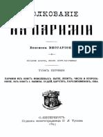 Еп. Виссарион (Нечаев) - Толкование на паримии. Том 1. - 1894.pdf