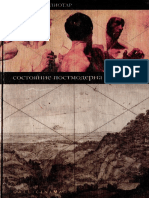 Лиотар_sostoyaniye_postmoderna.pdf
