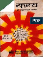 Mantra Rahasya Dr Narayan Datt Shrimali