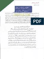 Aqeeda Khatm e Nubuwwat AND ISLAM-Pakistan-KAY-DUSHMAN 13765