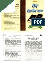 वेद ईश्वरीय ज्ञान.PDF