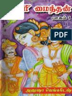 102582514 Kaviri Mainthan 1