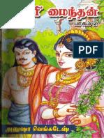 132948183 Kaviri Mainthan 2