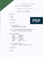老人クラブ連合会新クラブ会長研修会
