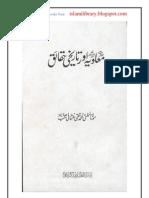 Ameer Muawiya Aur Tareekhi Haqaiq