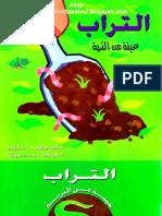 التربة.pdf