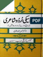 Classic Urdu Shaairi