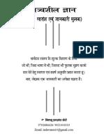 8. Panchashil Gyan as Paper1