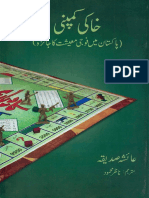 خاکی کمپنی عائشہ صدیقہ