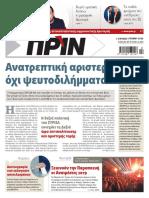 Εφημερίδα ΠΡΙΝ, 2.6.2019 | Αρ. Φύλλου 1429.pdf