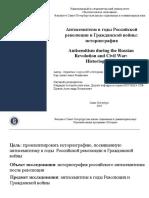 Карсекина_А_БИС183.pptx