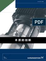 格兰富水泵95007710 本质的创新CR宣传册201311.pdf