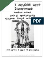 Sri Athigiri Varadarajaperumal Mahotsavam
