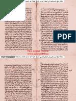 مخطوطة روحانية شرح دائرة الشاذلي