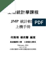 jmp上機手冊-上下冊10002
