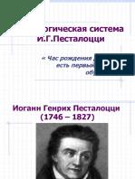 Педагогическая Система И.Г.Песталоцци