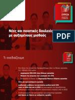 Syriza++ERGASIAKA+PROGRAMMATA-2